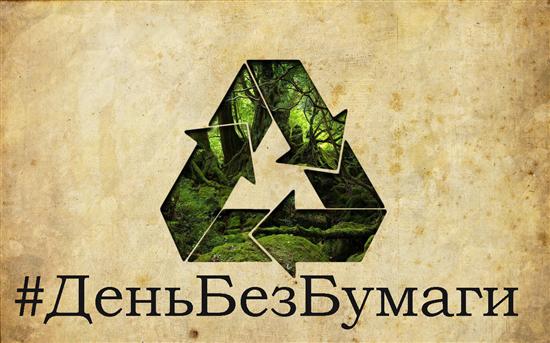 Сегодня вся Россия отмечает День без бумаги – и это лишь малая ветвь в могучем древе мирового празднования.